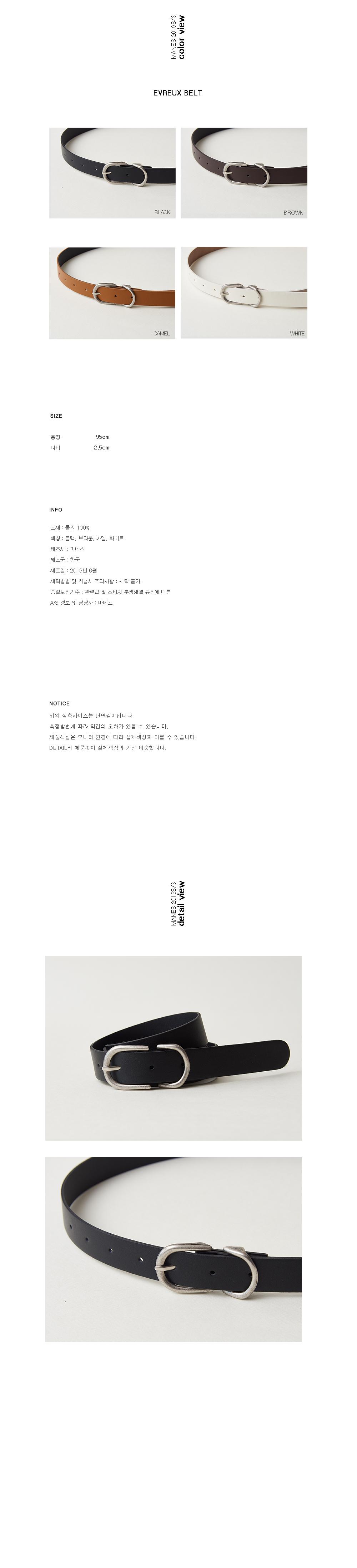 마네스(MANES) 에브뢰 벨트 (4color)